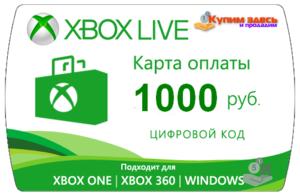 Карта оплаты Xbox 1000 рублей