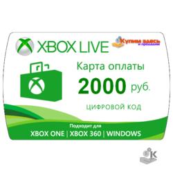 Карта оплаты Xbox 2000 рублей