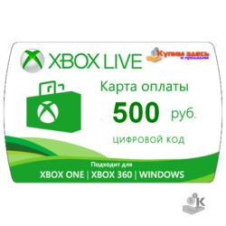 Карта оплаты Xbox 500 рублей